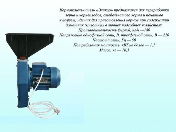 Електрокормоподрібнювач (вик.2) зерно тм электромотор