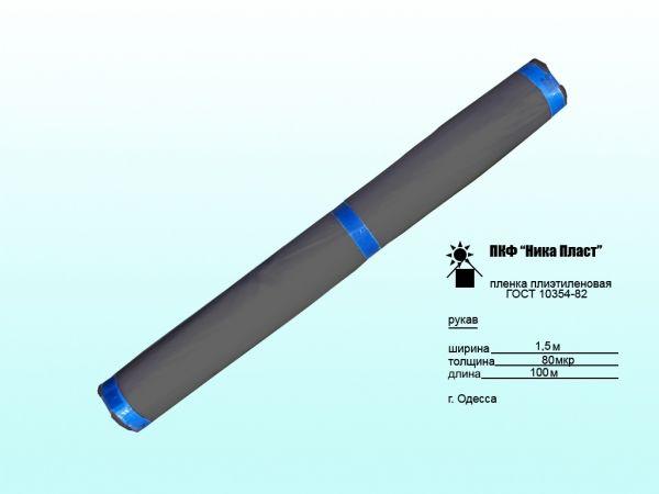 Плівка п/е чорна 80мкр х 1.5 х 100м тм ніка пласт