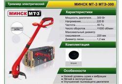 Тример електричний Минск МТ-3 МТЭ-300