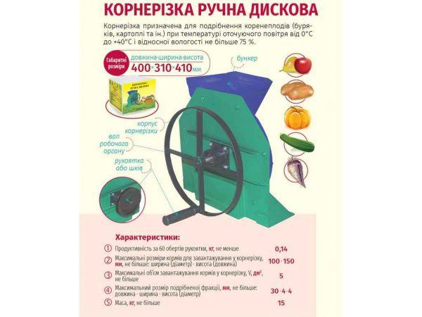 Коренерізка ручна дискова, метал тмюгасервис