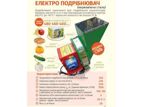 Подрібнювач овочів та фруктів, електричний/нерж. сталь тмркс