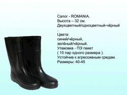 Чоботи гумові чоловічі ROMANIA чорні (вис.32см) 44р ТМMEGA