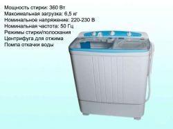 Пральна машина н/а STWK7602 (360Вт) 6,5кг ТМSATURN