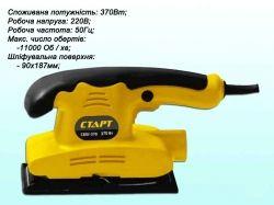 Вібраційна шліфмашина Старт СВШ-370