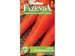 Морква ОСІННЯ КРАСУННЯ (10 пачок) 2Г СС ТМFAZENDA