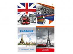 Словник іноземної мови, 48 аркушів, формат А5 ТМТЕТРАДА