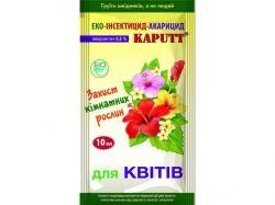 Препарат КАПУТТ для кімнатних рослин 10 мл ТМБІОХІМСЕРВІС