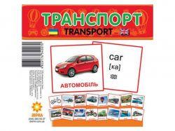 Картки міні Транспорт (110х110 мм) (укр) 286289 ТМРАНОК