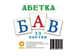 Картки міні Укр Букви (110х110 мм) 286290 ТМРАНОК