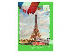 Зошитсловник А5,48 арк.,Французська мова,Ейфелева вежа CF2029906 ТМCFS