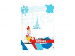 Словник А5, 48 арк., Французька мова CF2029903 ТМCFS
