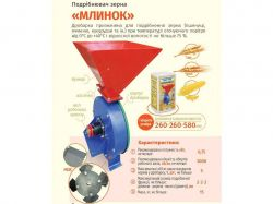 Подрібнювач зерна, метал МЛИНОК ТМРКС