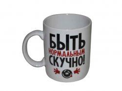 Чашка Офісна 0,350 л з деколлю Прикол ТМАВАНГАРД