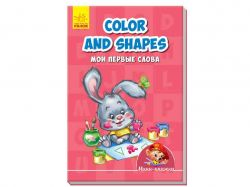 Міні-книжки: Вчимося з Міні. Colours and shapes. Мои первые 292993 ТМРАНОК