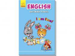 Міні-книжки: Вчимося з Міні. English. Високий рівень (у) 292999 ТМРАНОК