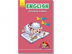 Міні-книжки: Вчимося з Міні. English.Середній рівень (у) 292998 ТМРАНОК
