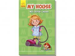 Міні-книжки: Вчимося з Міні. My house. Мої перші слова (у) 293002 ТМРАНОК