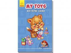 Міні-книжки: Вчимося з Міні. My toys. Мої перші слова (у) 292991 ТМРАНОК