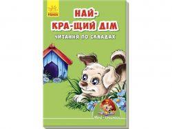 Міні-книжки: Вчимося з Міні. Найкращій дім. Читання по склад 293000 ТМРАНОК
