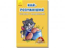 Міні-книжки: Вчимося з Міні. Найрозумніший. Читання з малюнк 293001 ТМРАНОК