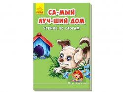 Міні-книжки: Вчимося з Міні. Самый лучший дом. Чтение по сло 292973 ТМРАНОК