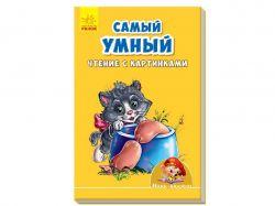 Міні-книжки: Вчимося з Міні. Самый умный. Чтение с картинкам 292985 ТМРАНОК