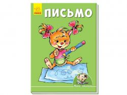 Міні-книжки: Вчимося з Міні. Письмо (р) 271603 ТМРАНОК