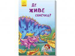 Міні-книжки: Історії. Де живе сонечко? (у) 293035 ТМРАНОК
