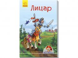 Міні-книжки: Історії. Лицар (у) 293027 ТМРАНОК