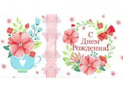 Конверт для грошей С Днем Рождения KNV-024 R (10шт/уп) ТМУкраїна
