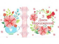 Конверт для грошей З Днем Народження KNV-024 др укр (10шт/уп) ТМУкраїна