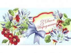 Конверт для грошей З Днем Народження KNV-020 др укр (10шт/уп) ТМУкраїна