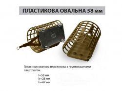 Годівниця овальна 58мм/50г пластикова з вертлюгом ТМАЙ ПОДСЕКАЙ