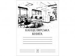 Книга канцелярська А4, центральний шов 48арк. офсет, клітинка КН4548К ТМГРАФІКА