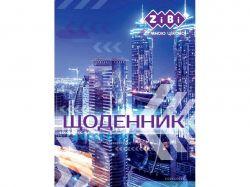 Щоденник шкільний URBAN, A5, 40 арк., KIDS Line ZB.13904 ТМZiBi