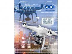 Папка для праці DRONE на гумках А4 (315х215х30мм) ZB.14915 ТМZiBi