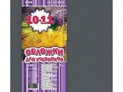 Обкладинки для підручників №500 (150мкм) 10-11 клас 15-1011 ТМЛюкс Колор