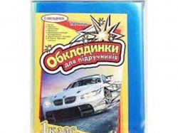 Обкладинки для підручників №600 (150мкм) 1 клас 6001-ТМ ТМЛЮКС КОЛОР