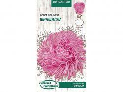 Астра краллен Шиншилла (рожевий) ОД 0,25г (10 пачок) ТМСЕМЕНА УКРАИНЫ