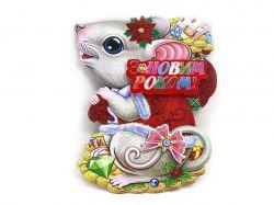 Плакат Мишка з подарунками 30см, український напис 9800-3 ТМКИТАЙ