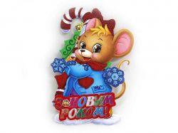 Плакат Мишка з цукеркою 30см, український напис 9803-3 ТМКИТАЙ