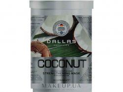 Маска для блиску волосся (зміцнення) COCONUT 1л ТМDALLAS