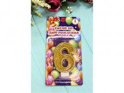 Свічка-цифра Золото 6 ТМУПАКОВКИН