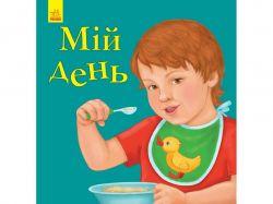 Улюбленому малюкові: Мій день (у) 342738 ТМРАНОК