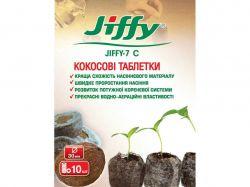 Таблетки кокосові для розсади 30мм JIFFY—7 Cocos (10шт/уп) ТМJiffy
