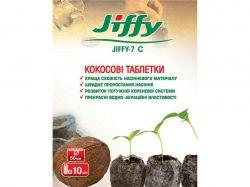 Таблетки кокосові для розсади 50мм JIFFY—7 Cocos (10шт/уп) ТМJiffy