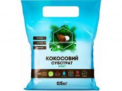 Кокосовий субстрат в брикеті (міні) 0,5кг ТМКИССОН
