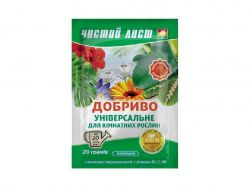 Добриво кристалічне Універсальне для Кімнатних рослин, 20г ТМЧИСТИЙ ЛИСТ