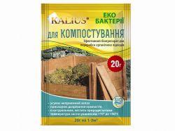 Препарат KALIUS для компостування 20 г ТМБІОХІМСЕРВІС