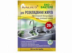 Препарат KALIUS для розкладання жирів 20 г ТМБІОХІМСЕРВІС